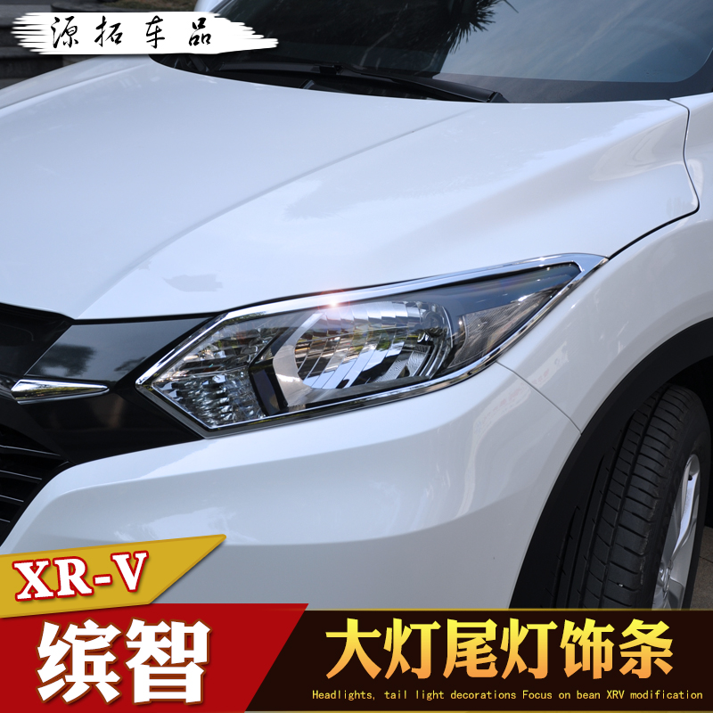 Suitable for honda bin bin chi chi modified special tail lamp headlight frame before the big box strip lighting taillight trim strip light