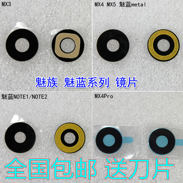 Suitable for meizu mx4/pro/mx5 charm charm blue note blue note/charm blue 3/metal camera after camera glass Mirror mirror lens