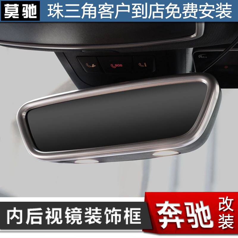 Suitable for mercedes a180 cla gla interior conversion b 200 260 decorative stickers car rearview mirror cover box