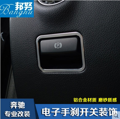 Suitable for mercedes benz a class b class cla260 gla200 interior conversion decorative stickers affixed modified handbrake switch