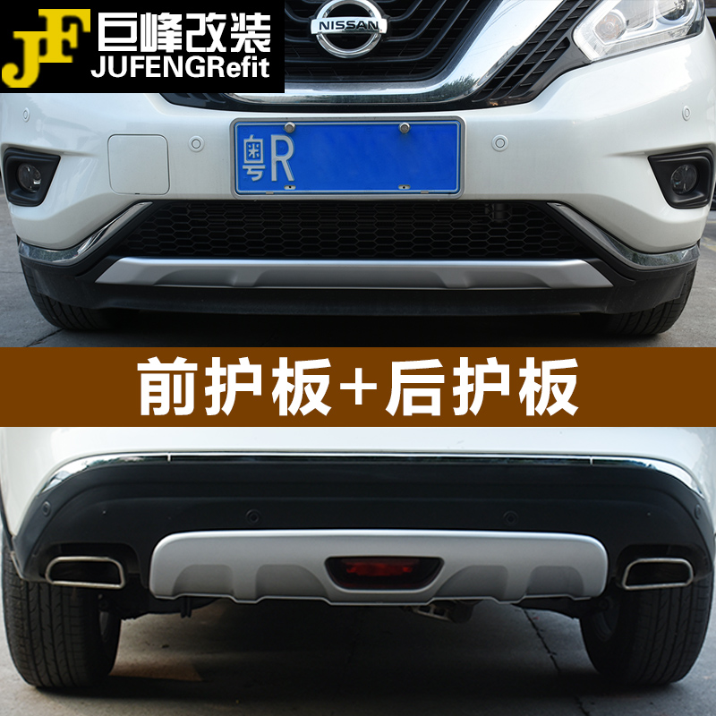 Suitable for nissan 15-16 new front and rear bumpers front and rear protection bars front and rear fender new loulan loulan