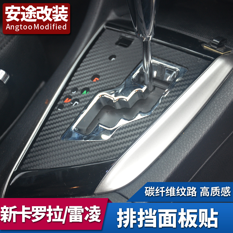 Suitable for toyota's new corolla雷凌卡罗拉toyota panel affixed stalls stalls car interior protective stickers