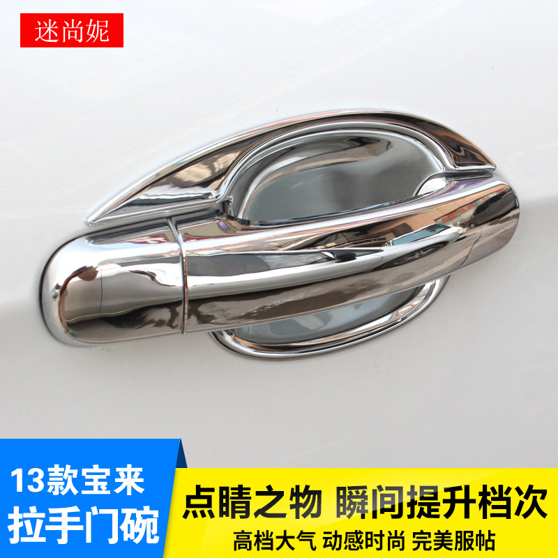 Suitable for volkswagen new bora lavida sagitar tiguan passat santana cover refit door bowl pull hands