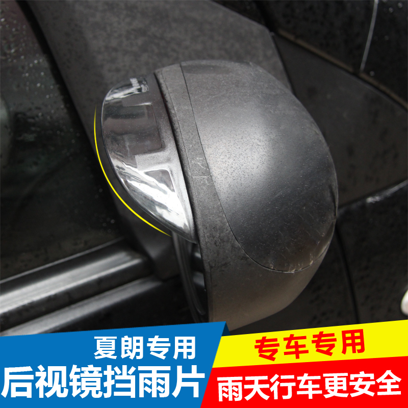 Suitable for vw sharan sharan iluminator storm gear side mirror rain eyebrow rearview mirror rearview mirror block rain modified protective sheet