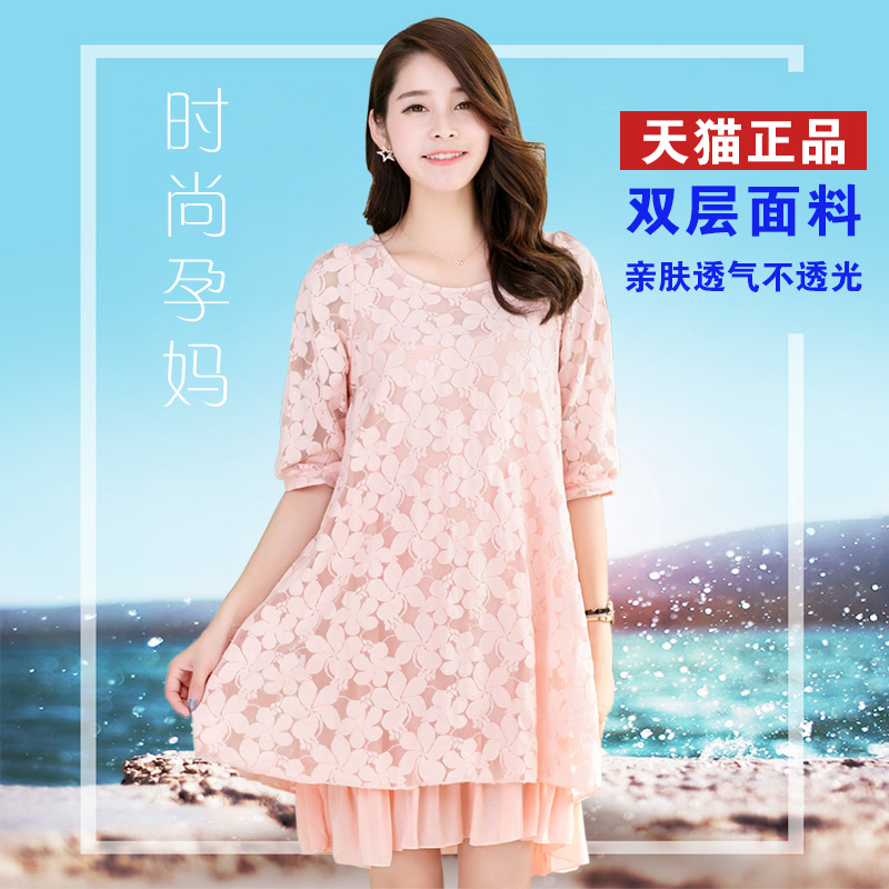 1b7123fc26253 Get Quotations · Summer korean version of pregnant women skirt pregnant  women dress new fashion lace maternity dress shirt
