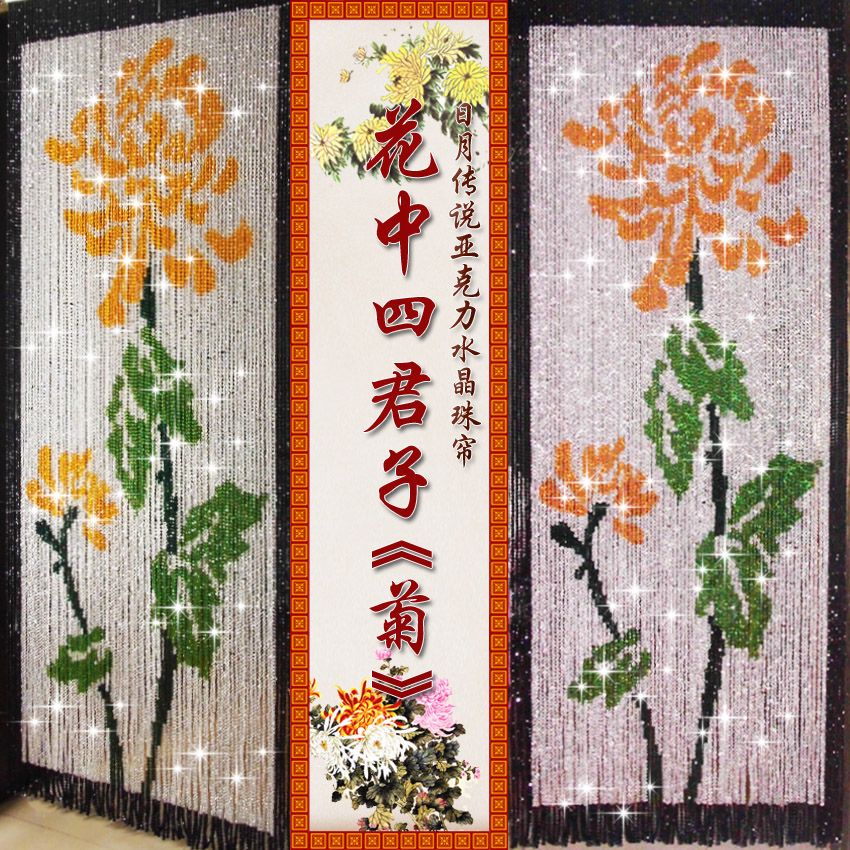 "Sun and moon legend longevity chrysanthemum chrysanthemum four gentlemen """" acrylic crystal bead curtain feng shui curtain curtain off screen"