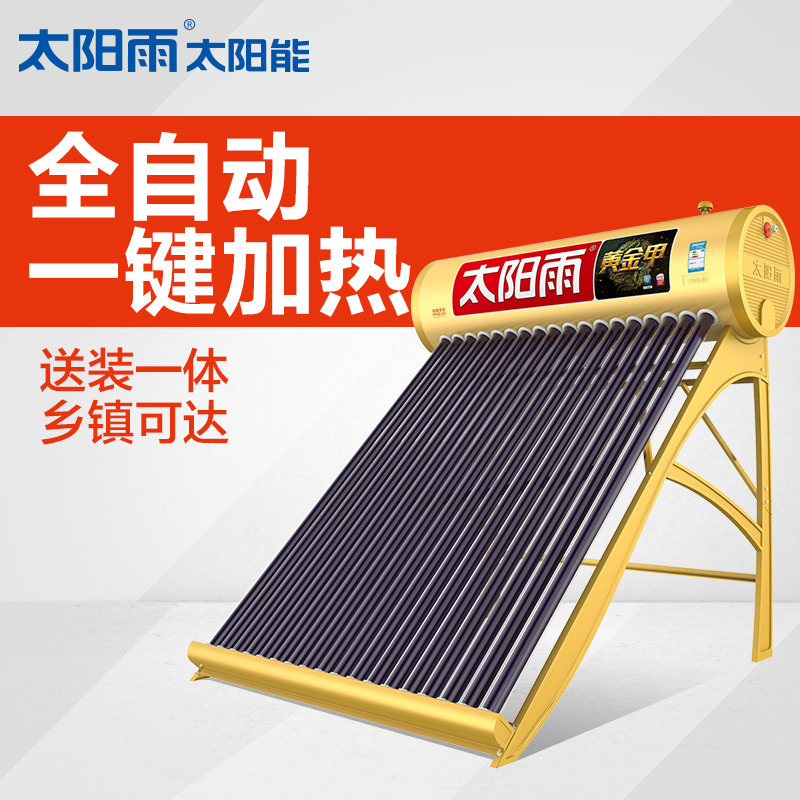 Sun rain solar water heater designed for other parts of the amoy gold a village in anhui province is not shipped