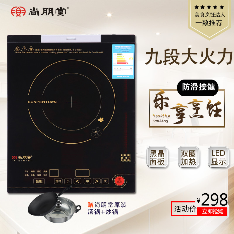 Sunpentown/sunpentown YS-IC2162TD (g) cooker gamberoni touchscreen genuine special home