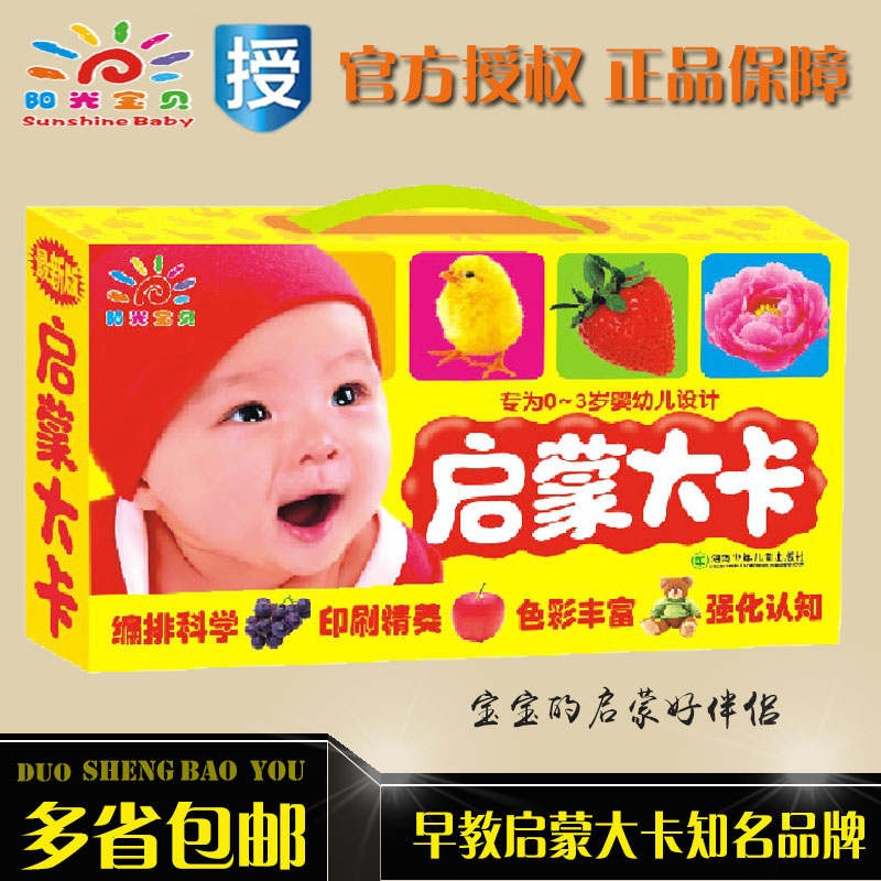 Sunshine baby enlightenment kcal tear is not bad 0--3 years old baby enlightenment early childhood cognitive cards baby enlightenment kcal