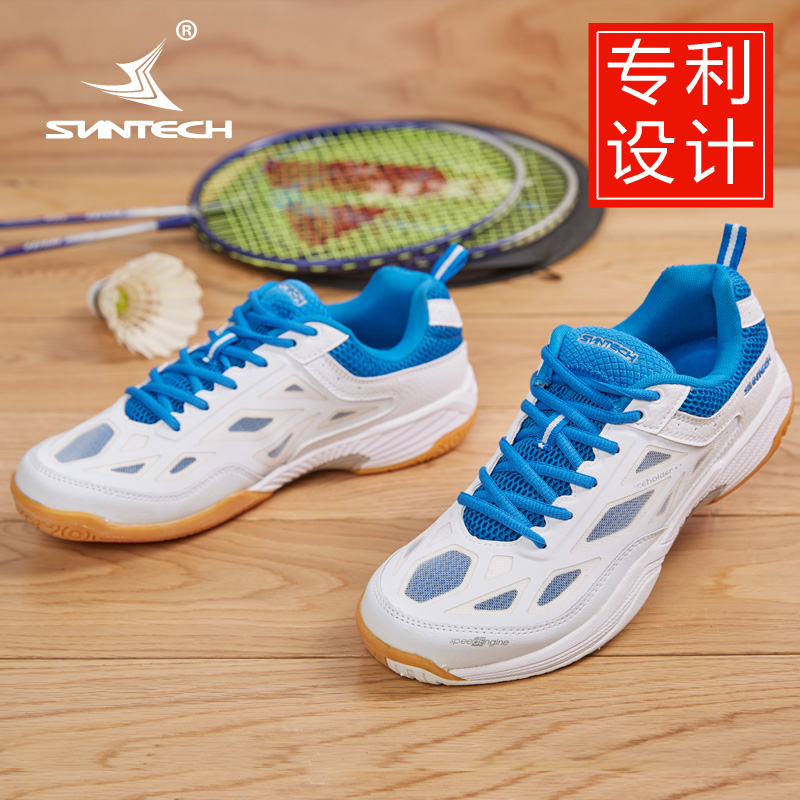 Suntech badminton shoes men's shoes children's badminton slip breathable cushioning sports patented design