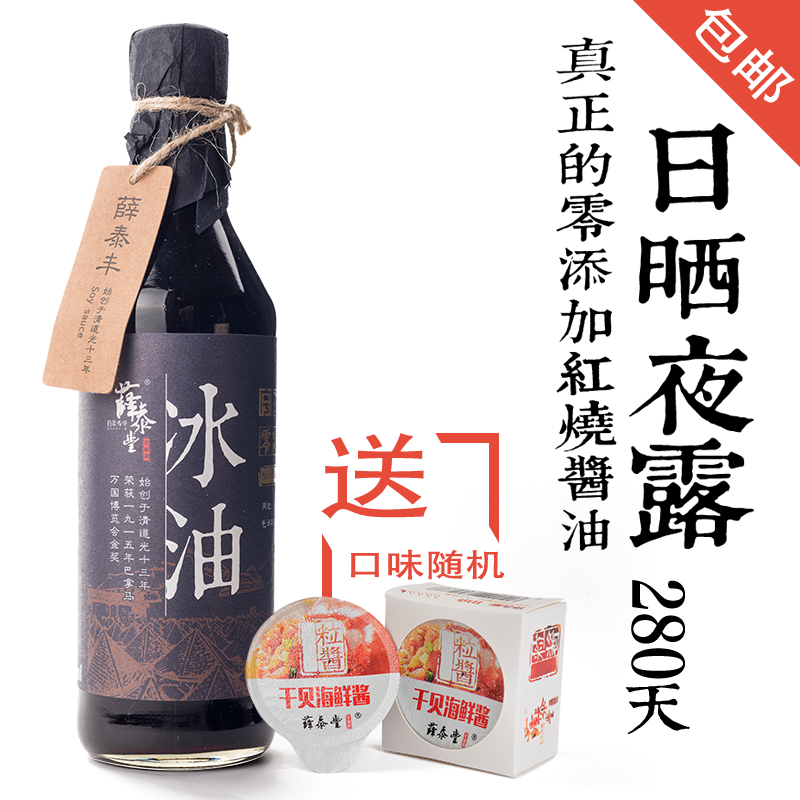 [Super ice oil] xuetai feng healing shaizhi zero added healthy soy sauce soy sauce soy sauce 500 ml