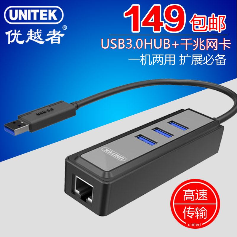 Superior who usb3.0 hub hub usb3.0 gigabit ethernet external wired network card mac