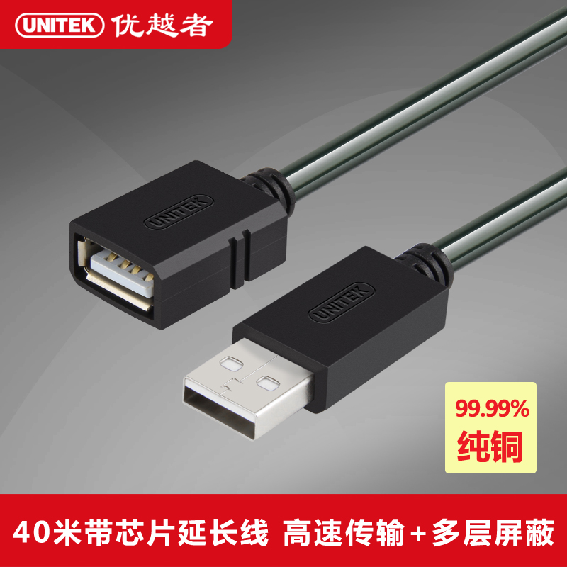 Superior's usb extension cable extension cord copper data cable male to female usb2.0 extension cable 1/3/5 m