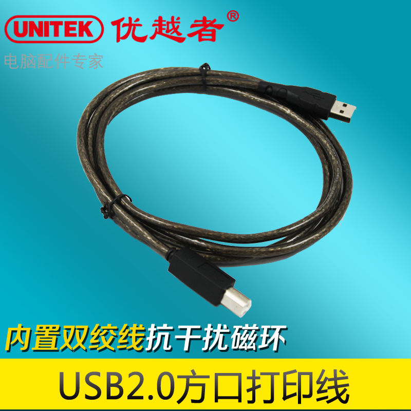 Superior's usb printer cable usb printer cable data cable usb cable usb cable usb cable side port print line 1.8 m