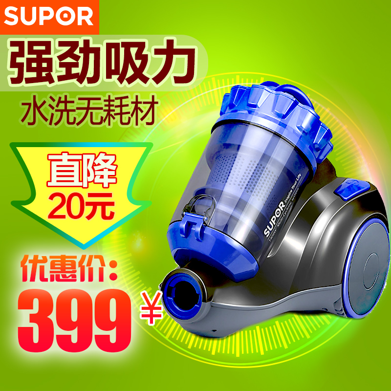 Supor household vacuum cleaner power more powerful cone small household ultra quiet vacuum cleaner no supplies genuine