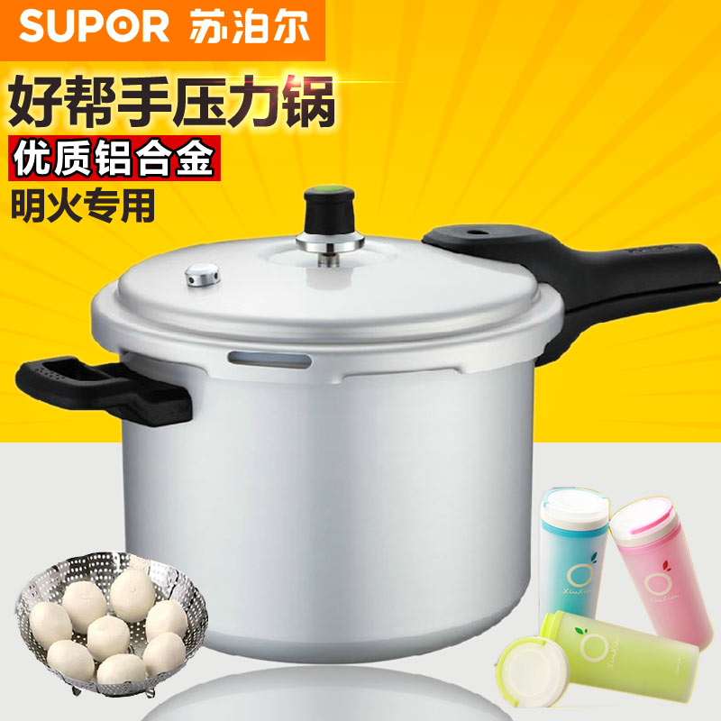 Supor pressure cooker pressure cooker is a good helper 26cm efficient and safe yl263h2 aluminum pressure cooker pressure cooker with gas