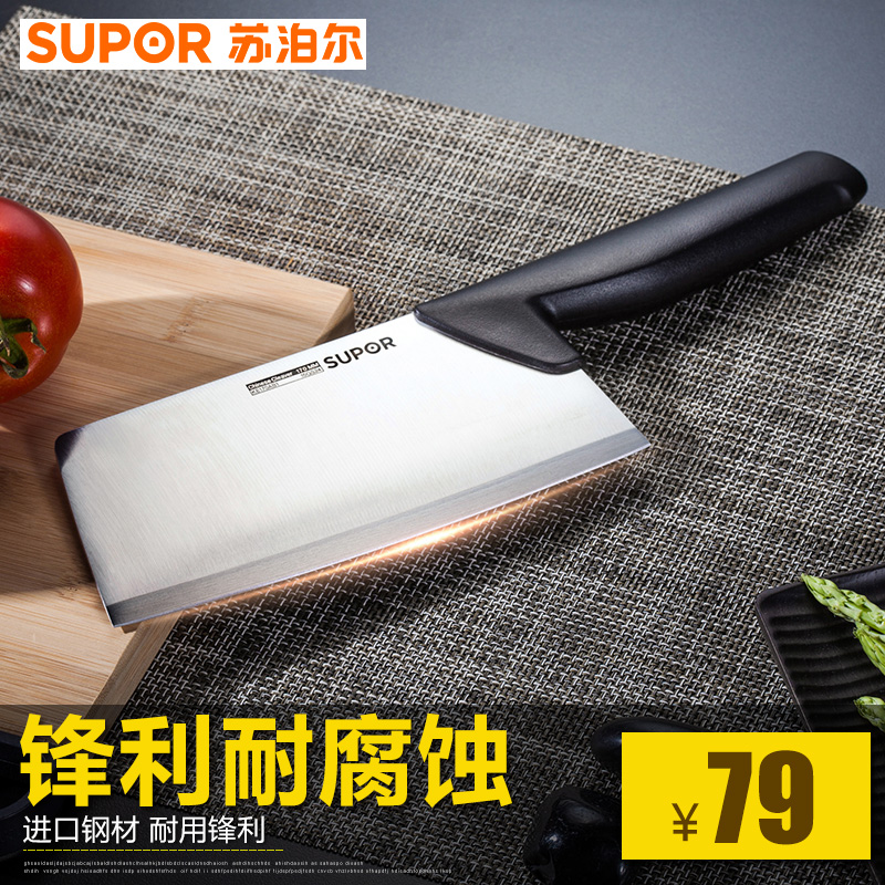 Supor stainless steel kitchen knives kitchen knife fruit knife knife utility knife amphisarca home peel knife skinning knife