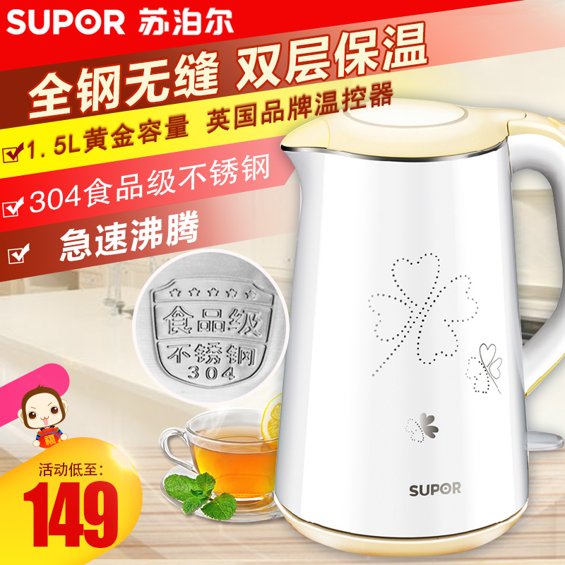 Supor/supor swf15ej2-150 electric household kettle 304 stainless steel electric kettle
