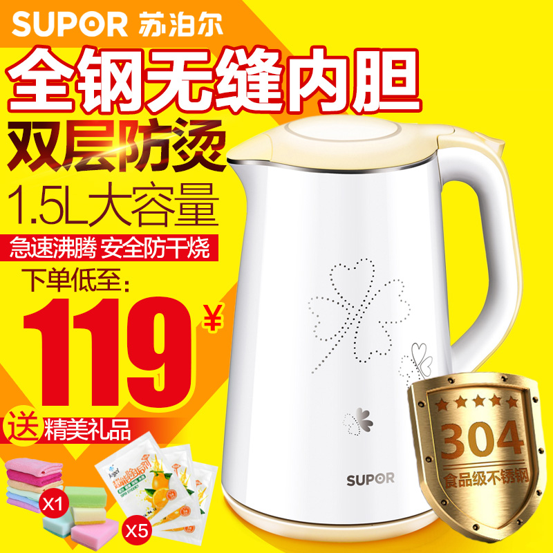 Supor/supor swf15ej2-150 electric kettle double insulation against hot kettle kettle