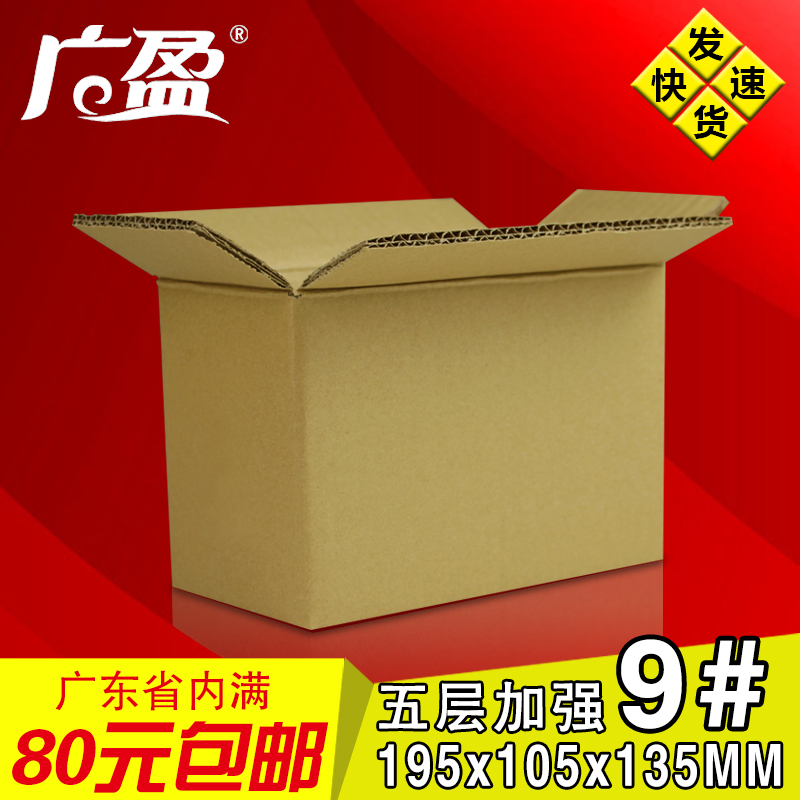 Surplus five strengthen carton on 9 postal cardboard carton packaging cardboard carton courier taobao small cardboard boxes packed