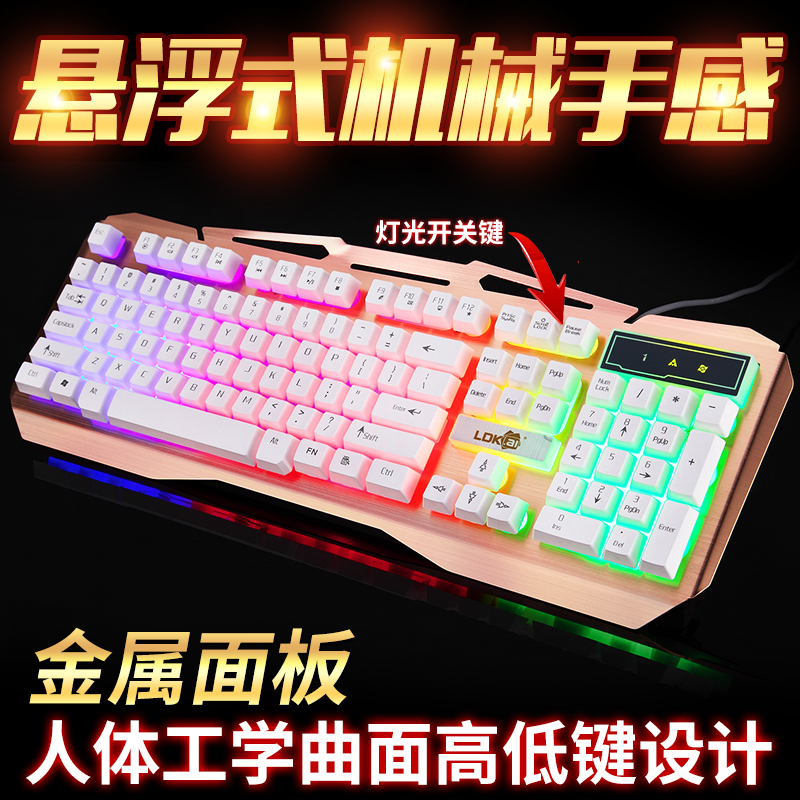 Suspended mechanical feel backlit keyboard lol gaming laptop wired luminous metal keyboard cf
