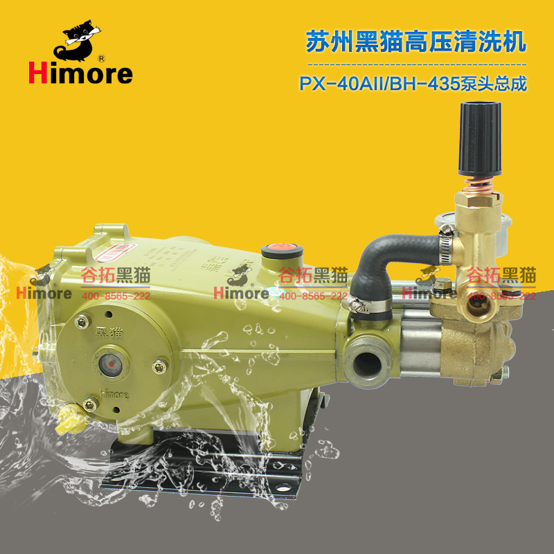 Suzhou black cat washing machine px-40aii BH-435 car beauty washing machine pump head assembly engineering vehicles
