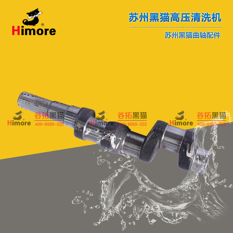 Suzhou black cat washing machine px-40aii cc4040l cc5020a PA-40A crankshaft connecting rod axis