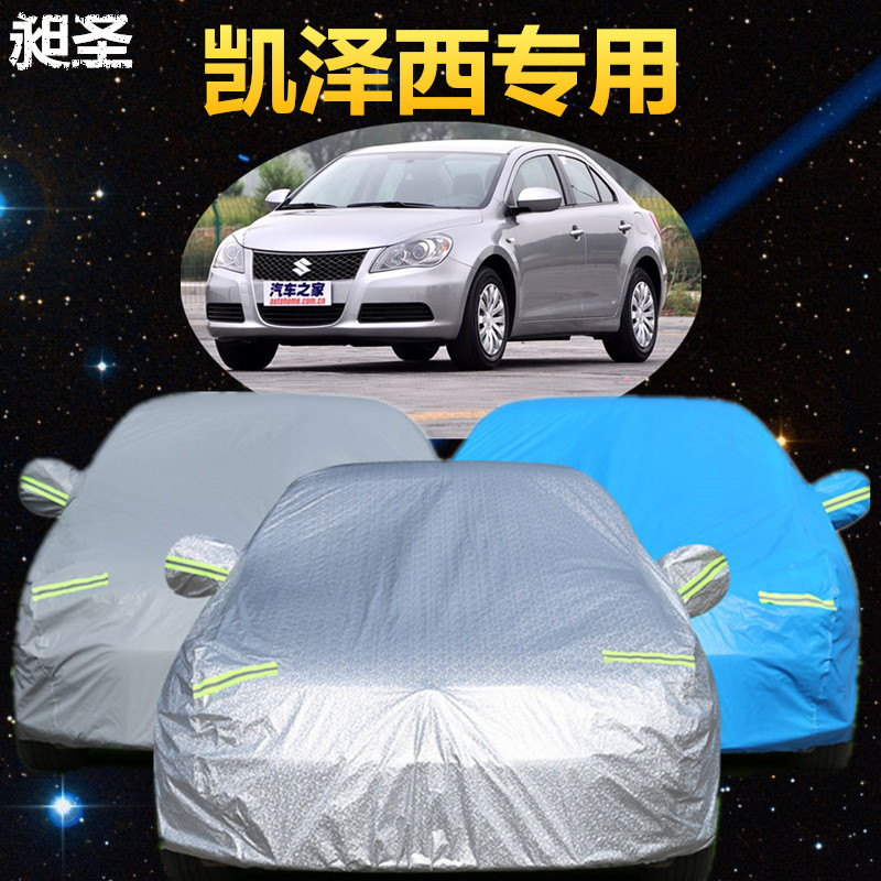 Suzuki zexi insulation sunshield sewing car cover sun rain thickened kai jersey special car hood dust