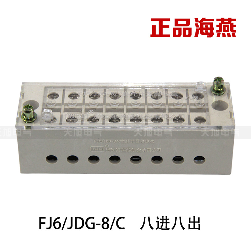 Swallow fj6/JDG-8/c eight into eight (eight stalls) series since the rise of output metering box Junction box junction box