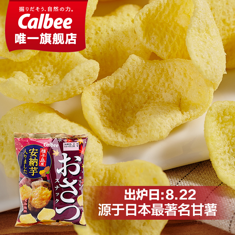 [Sweet potato slices 18g] calbee/calbee japan imported casual snacks loaded early adopters season limited funds