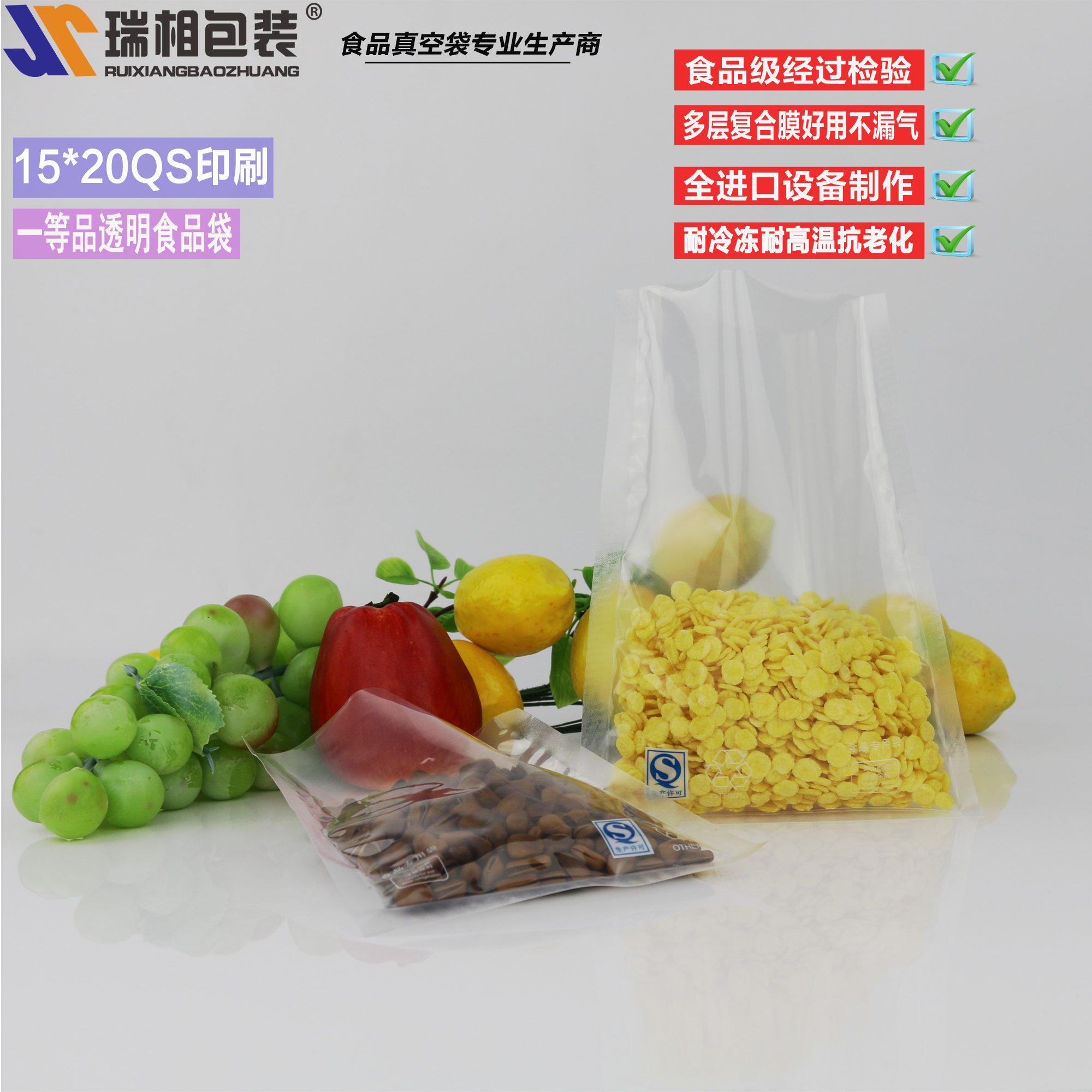 Swiss brand with x 20CM spot with a printed pattern qs vacuum bags of food vacuum bag food logo