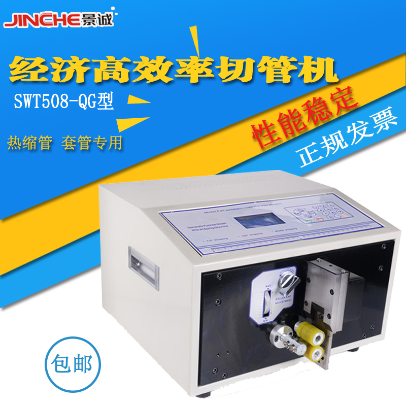 SWT508-QG pipe cutting machine computer casing pipe cutting machine heat shrinkable tube wire cutting machine stripping machine free shipping