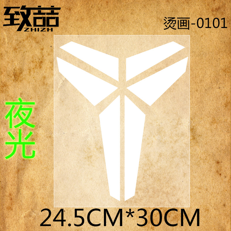 T-shirt heat transfer thermal transfer printing logo basketball kobe luminous personality offset pet film of bomb washable customized