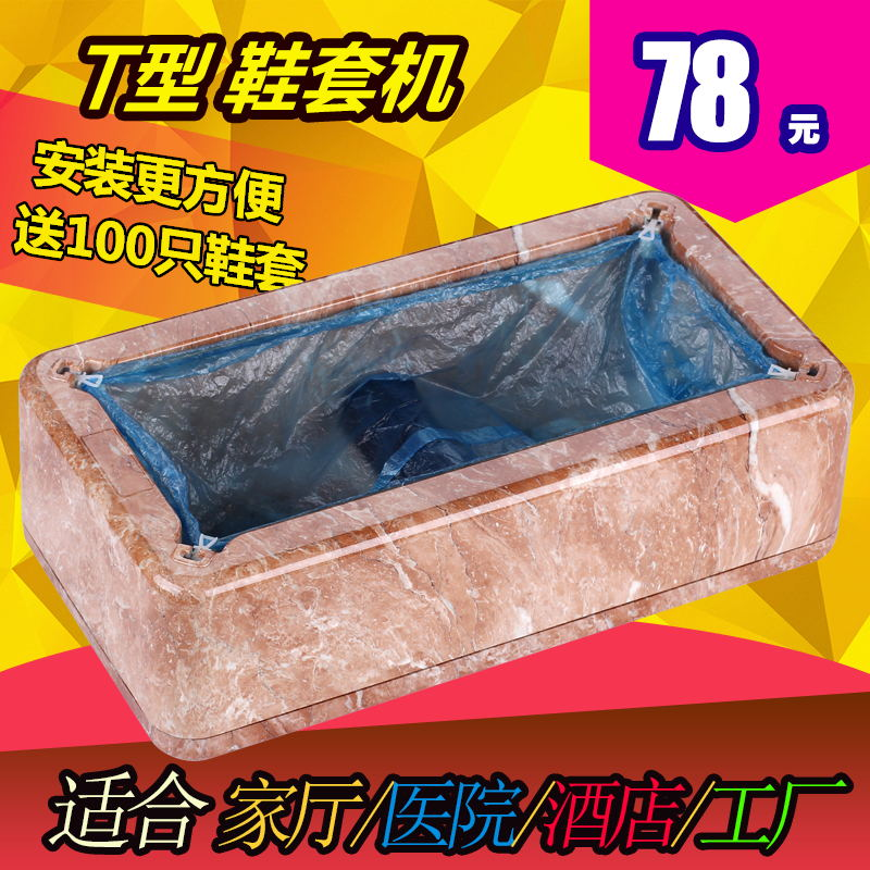 T type automatic shoe cover machine home office automatic disposable overshoes machine imitation wood marble