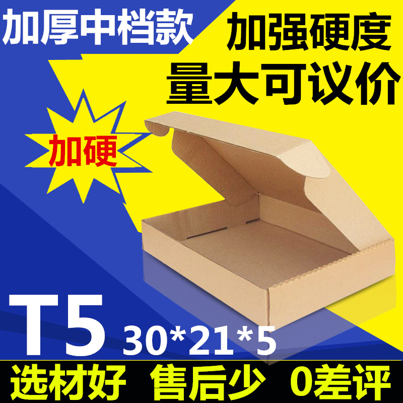 T5 aircraft box 30*21 * 5CM blank clothing t-shirt flat box package delivery carton cardboard box cardboard box
