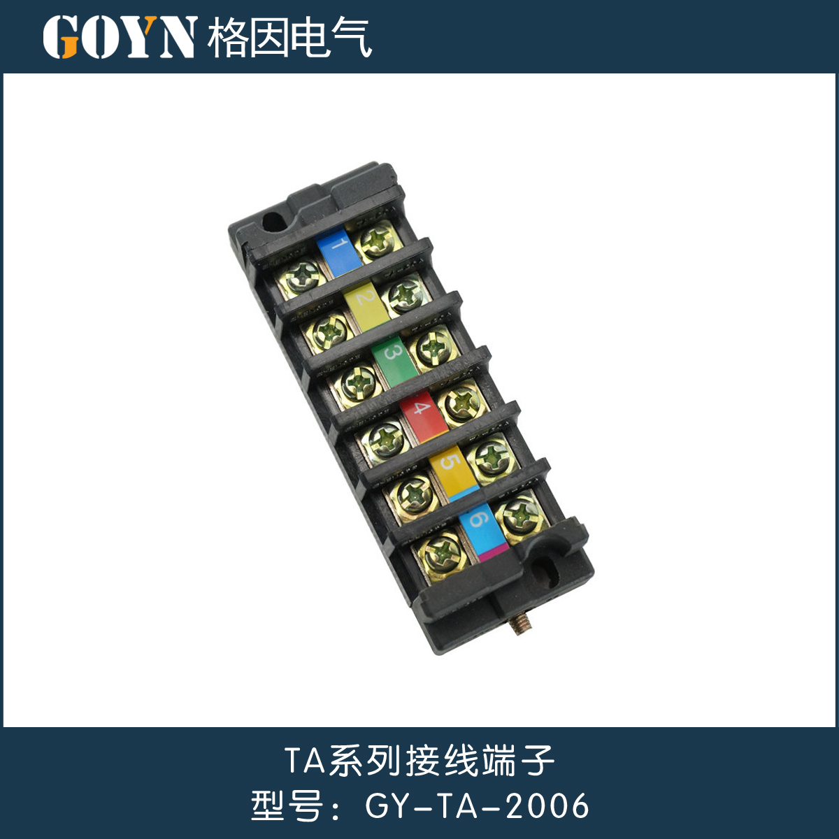 Ta-2006 wire connection terminal blocks for copper wiring row connector terminal strip copper pieces 20a 3 p