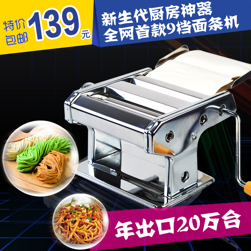 Tag heuer posture genuine home pasta machine small stainless steel household manual pasta machine pressing machine dumpling skin machine ganmian machine