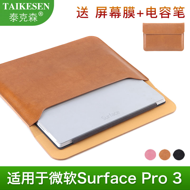 Tai kesen microsoft surface pro3 protective sleeve pro 3 upscale leather tablet pc 12 inch liner bag