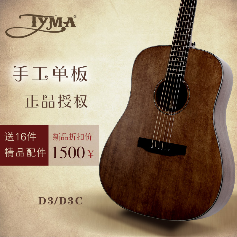 Taima d3200粒veneer folk guitar 41 electric box guitar acoustic guitar electric box guitar beginner guitar jita veneer single finger bomb retro