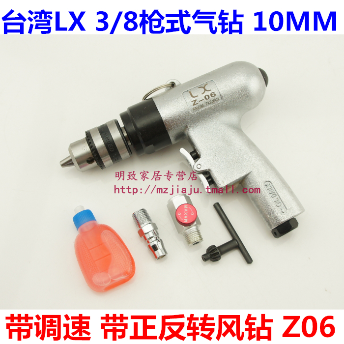Taiwan jubilee 3/8 gunmen type 10mm industrial pneumatic air drill pneumatic drill drill with reversible belt speed