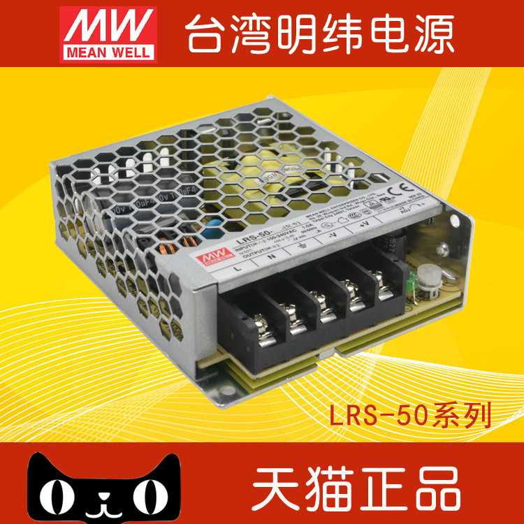 Taiwan meanwell switching power supply ultra high performance 33 w LRS-50-3.3 3.3v10a year warranty 2 years