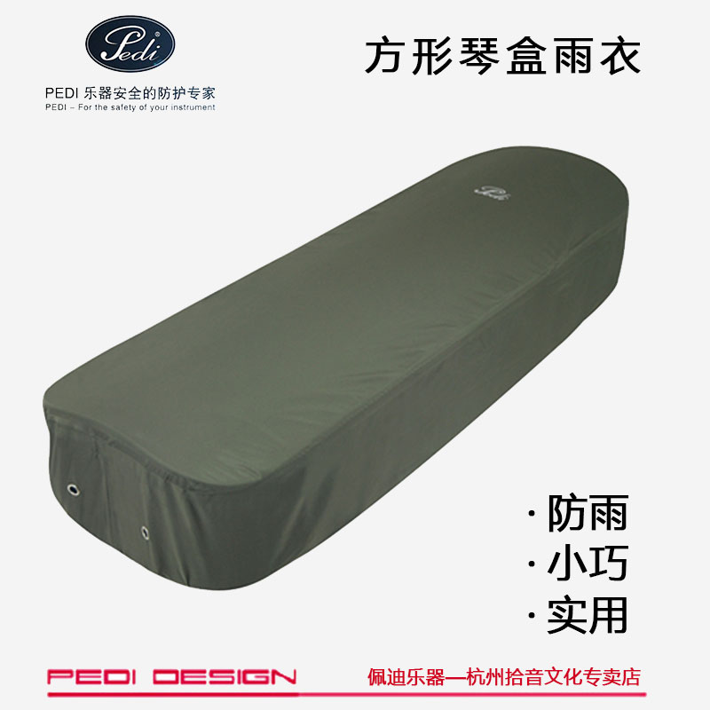 Taiwan pedy pedi violin qinhe qinhe qinhe raincoat rain cover for a square 4/4