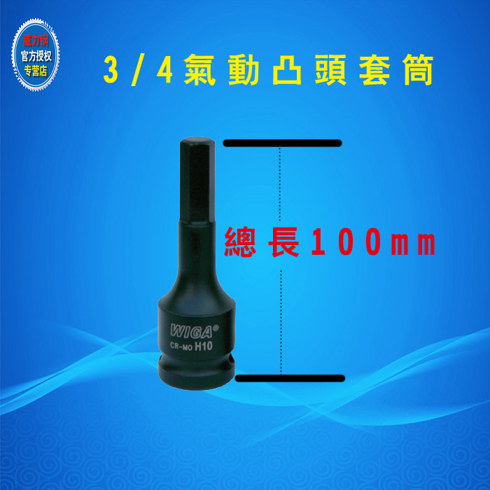 Taiwan power steel wiga 3/4 '' hex convex pressure supporting cylinder sleeve sleeve pneumatic steam import tools