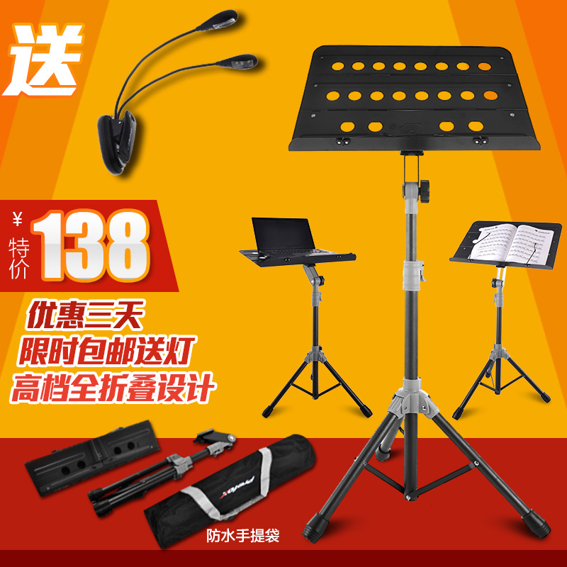 Taiwan prefox large music stand music stand folding music stand lift the whole spectrum taiwan erhu violin guitar music stand to send lamp