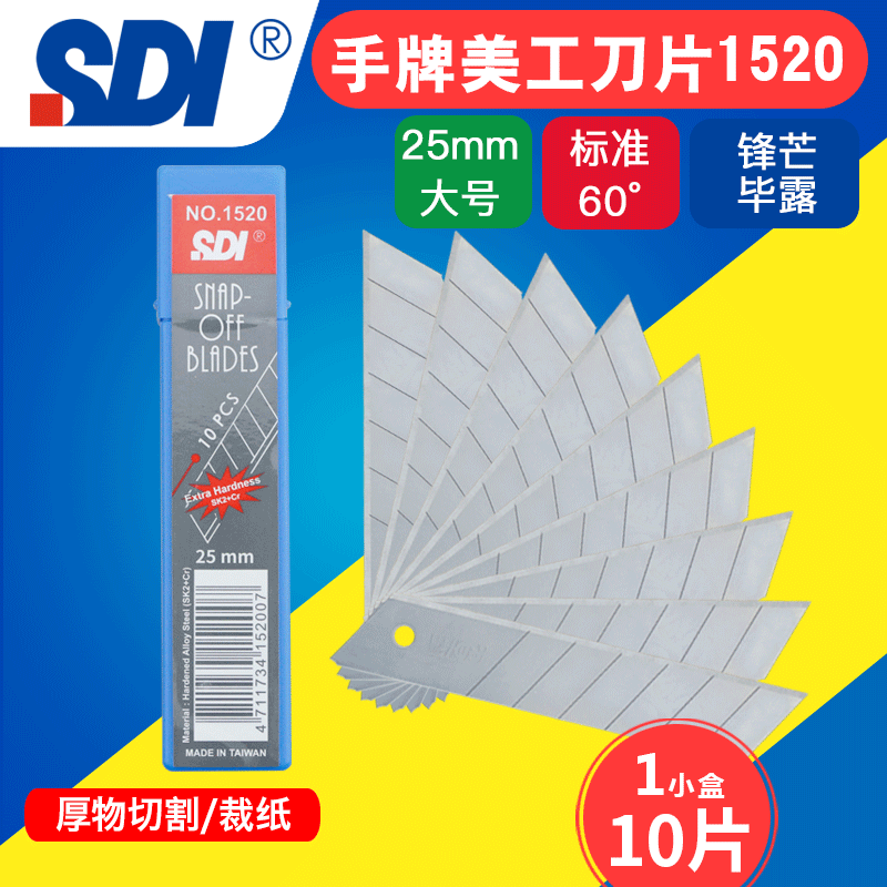 Taiwan sdi hand 1520 art blade cutting blade large heavy blade cutting blade 5 packer post wholesale