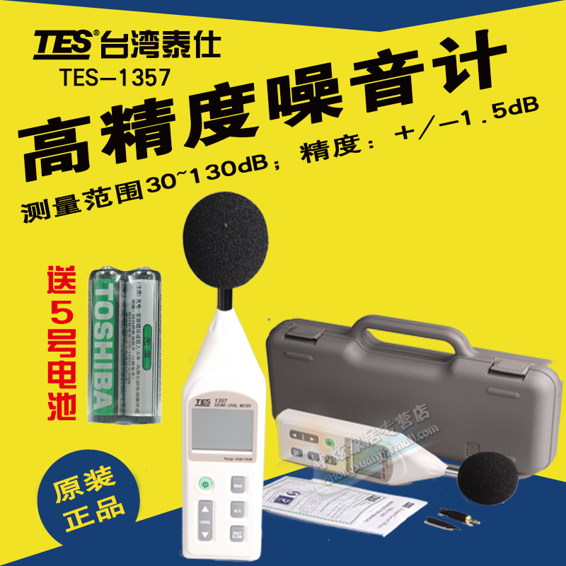 Taiwan taishi TES-1357 precision digital noise meter decibel sound level meter decibel meter noise meter