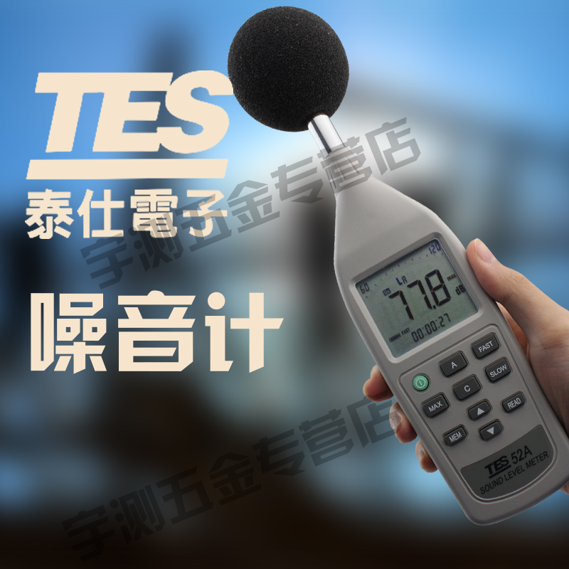 Taiwan taishi TES52A noise meter noise meter decibel sound level meter noise noise noise tester with high precision