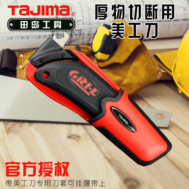 Tajima tajima knife knife foil wallpaper wallpaper knife cutter knife 18mm with the new pocket manual locking function