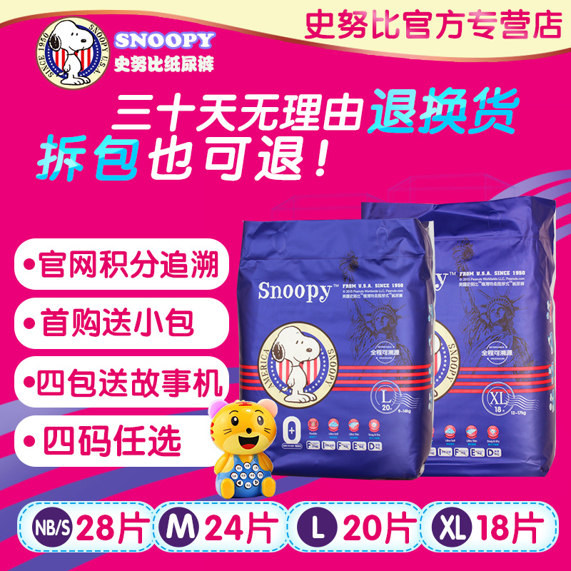Take a stand by snoopy special soft diapers dry and breathable diapers m/l/xl for men and women newborn Baby child 01