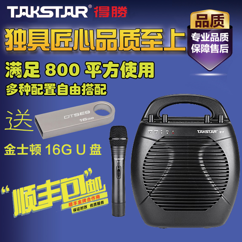Takstar/victorious e17 wireless microphone amplifier high power amplifier teachers teaching outdoor square dance pa machine